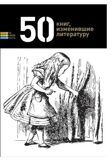 50 книг, изменившие литературу