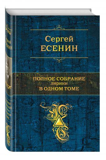 Полное собрание лирики в одном томе Сергей Есенин