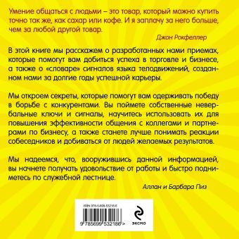 Язык телодвижений на работе Пиз А., Пиз Б.