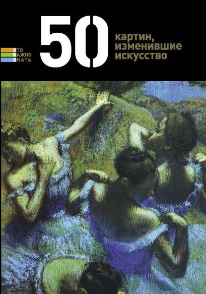 50 картин, изменившие искусство - фото 1