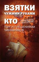 Соколова А.И. - Взятки чужими руками: кто торгует решениями чиновников' обложка книги