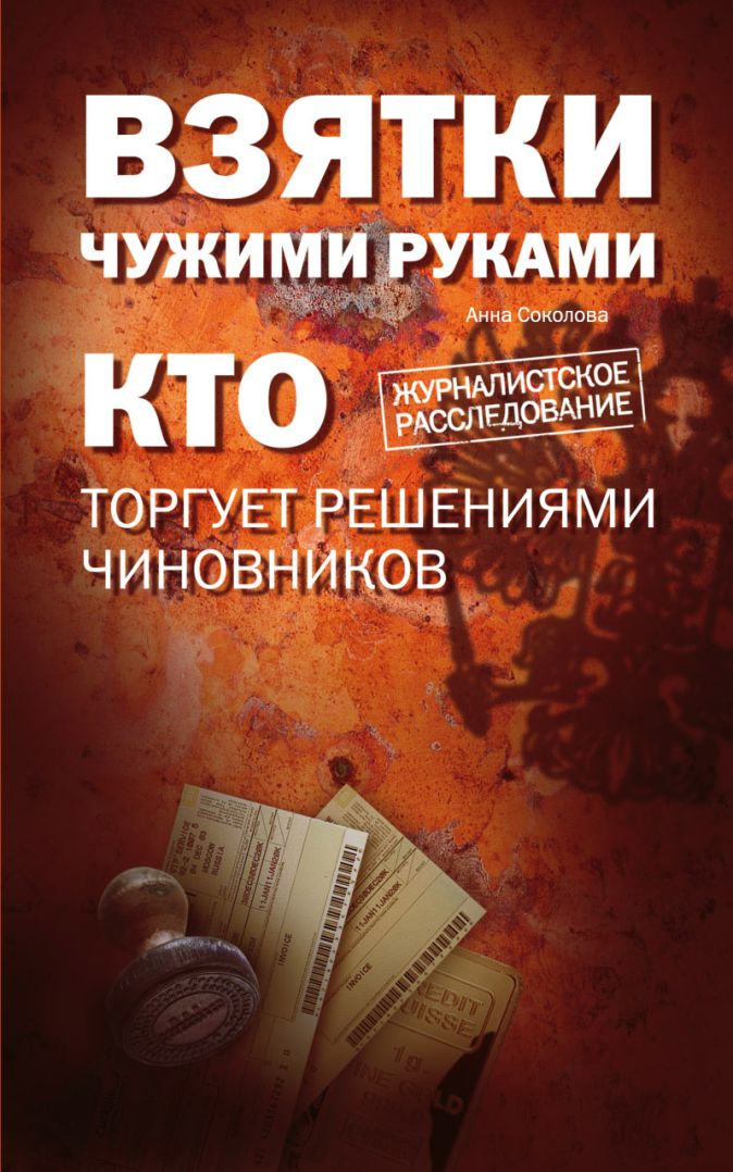 Соколова А.И. - Взятки чужими руками: кто торгует решениями чиновников обложка книги