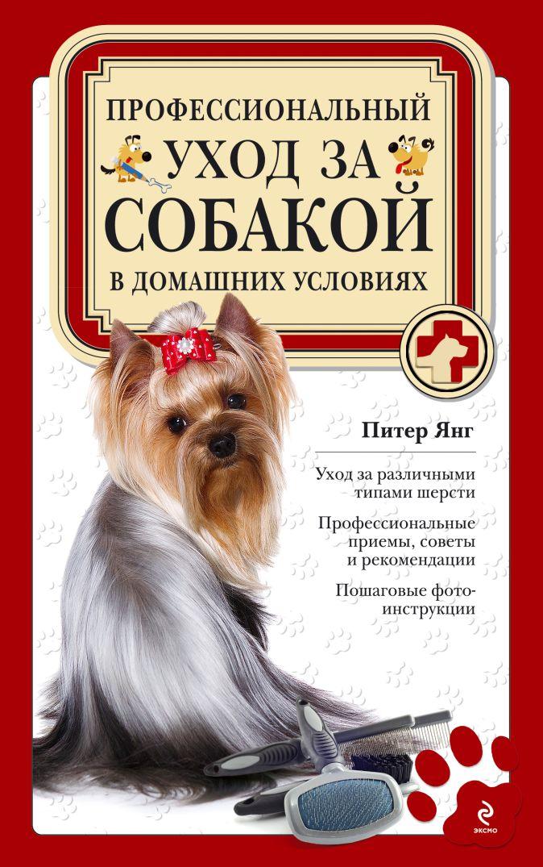 Янг П. - Профессиональный уход за собакой в домашних условиях обложка книги