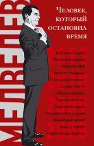 Дорофеев В.Ю. - Дмитрий Медведев. Человек, который остановил время' обложка книги