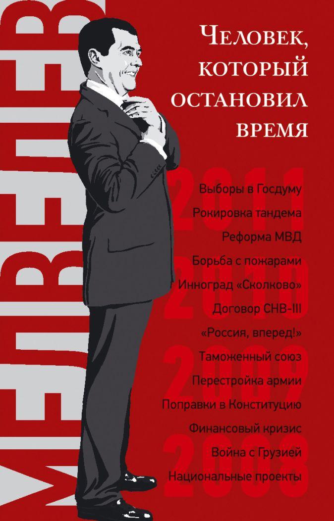 Дорофеев В.Ю. - Дмитрий Медведев. Человек, который остановил время обложка книги