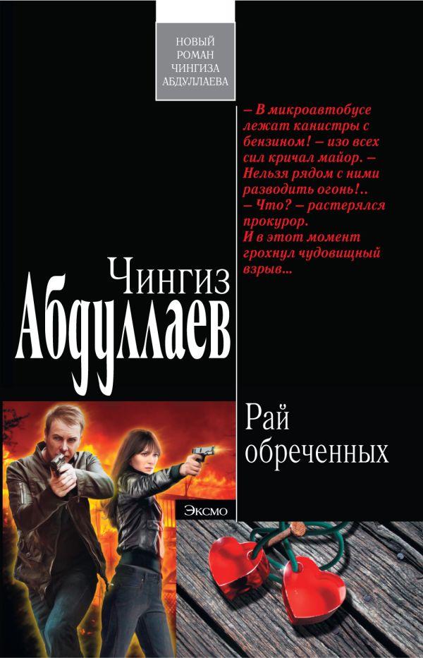Рай обреченных Абдуллаев Ч.А.