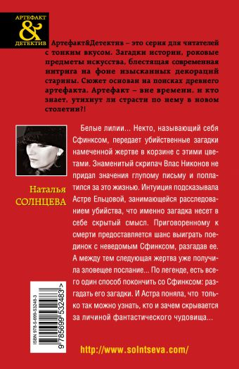 Загадка последнего сфинкса Солнцева Н.А.