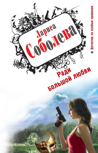 Ради большой любви Соболева Л.П.