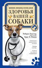 Бакстер Р. - Мини-энциклопедия здоровья вашей собаки' обложка книги