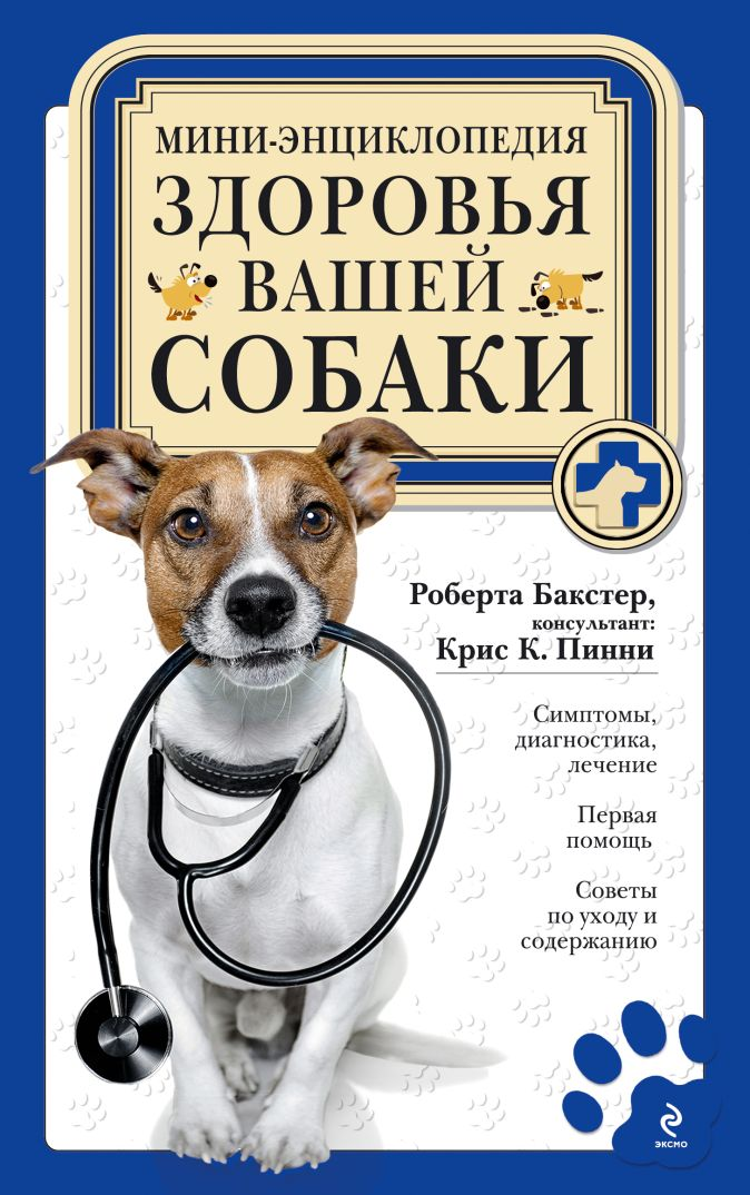 Мини-энциклопедия здоровья вашей собаки Роберта Бакстер