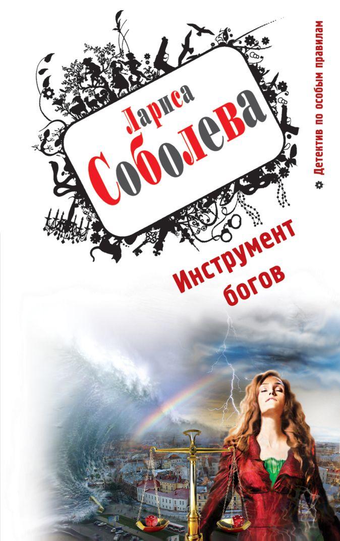 Лариса Соболева - Инструмент богов обложка книги
