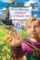 Беленкова К. - Турнир в стране фей' обложка книги