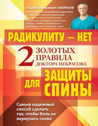 Некрасов А.Д. - Радикулиту - нет. Два золотых правила защиты спины доктора Некрасова. обложка книги
