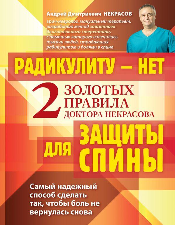 Радикулиту - нет. Два золотых правила защиты спины доктора Некрасова. Некрасов А.Д.