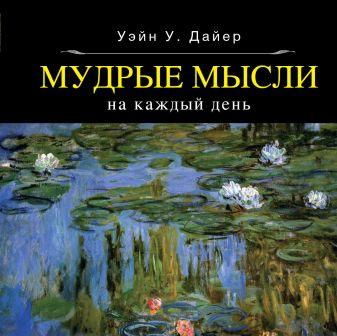 Дайер У.У. - Мудрые мысли обложка книги