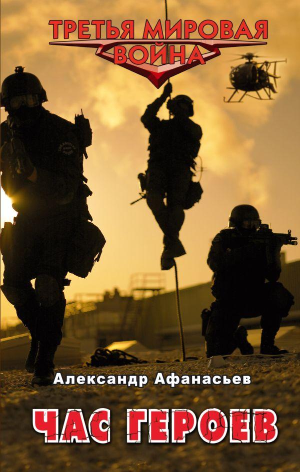 Час героев Афанасьев А.