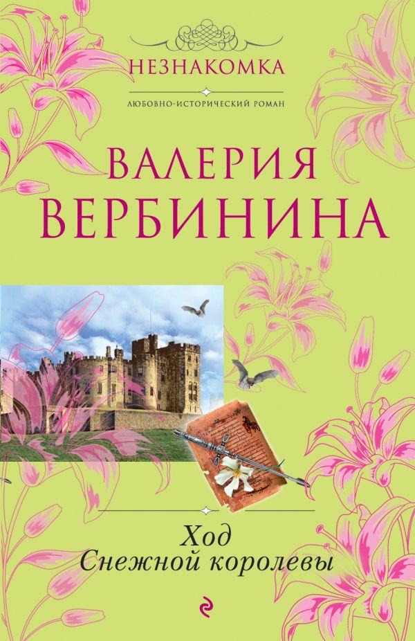 Ход Снежной королевы Вербинина В.