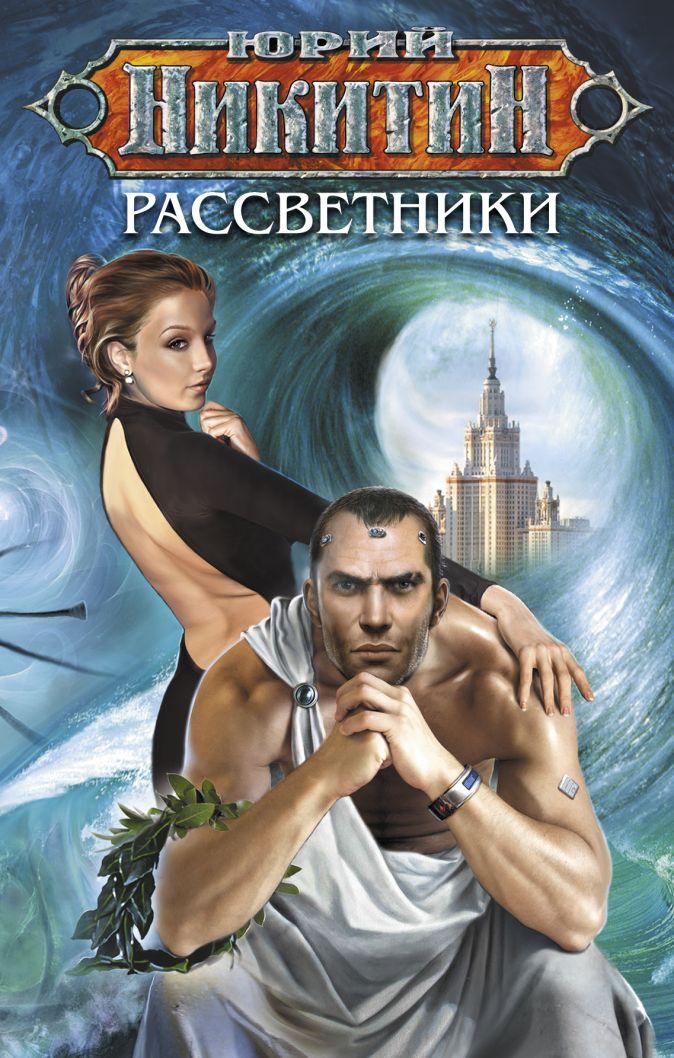 Никитин Ю.А. - Рассветники обложка книги