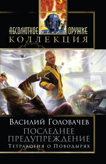 Последнее предупреждение Головачев В.В.