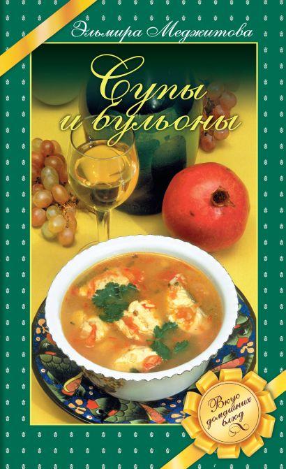 Супы и бульоны - фото 1