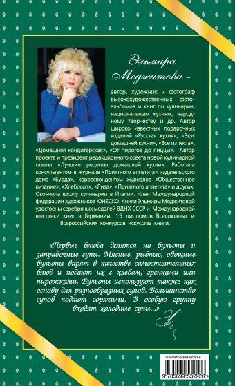 Супы и бульоны Меджитова Э.Д.
