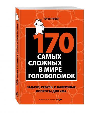 170 cамых сложных в мире головоломок Грубер Г.