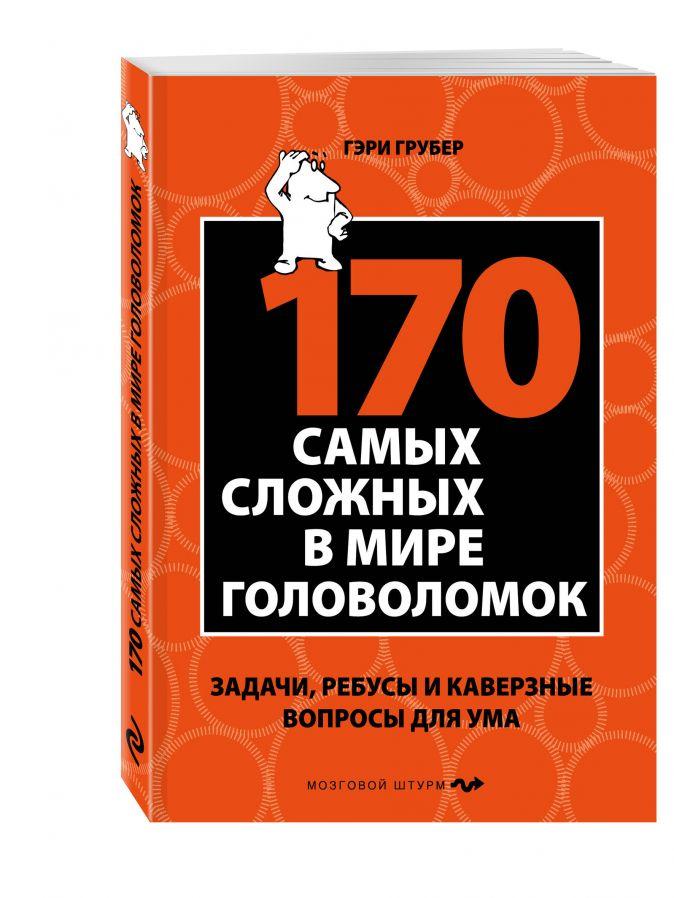 Гэри Грубер - 170 cамых сложных в мире головоломок обложка книги