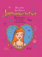 Холмс М., Хатчинсон Т. - Девчонкология' обложка книги