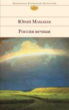Мамлеев Ю.В. - Россия вечная' обложка книги