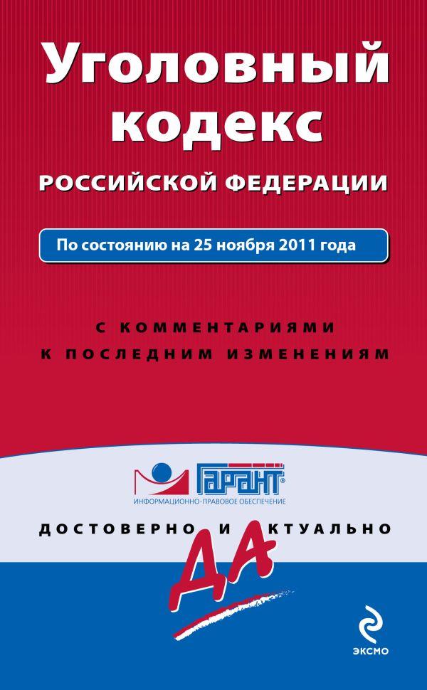 Уголовный кодекс Российской Федерации. По состоянию на 25 ноября 2011 года. С комментариями к последним изменениям