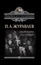 Журавлев П.А. - Двести встреч со Сталиным' обложка книги