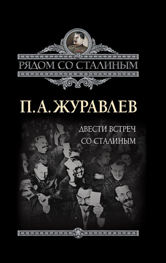 Журавлев П.А. - Двести встреч со Сталиным обложка книги