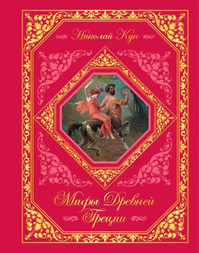 Мифы Древней Греции - фото 1