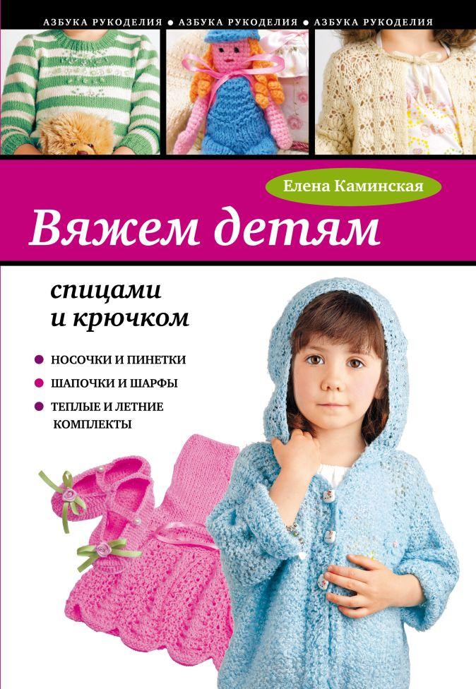 Каминская Е.А. - Вяжем детям спицами и крючком обложка книги
