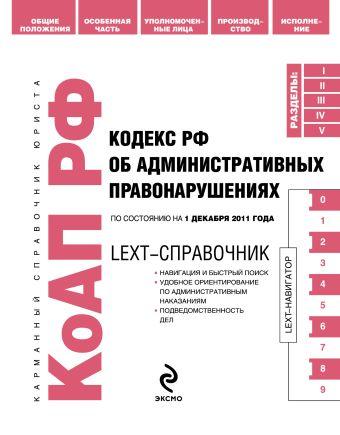 LEXT-справочник. Кодекс Российской Федерации об административных правонарушениях по состоянию на 1 декабря 2011 года