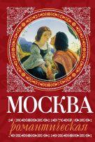 Сергиевская И.Г. - Москва романтическая' обложка книги