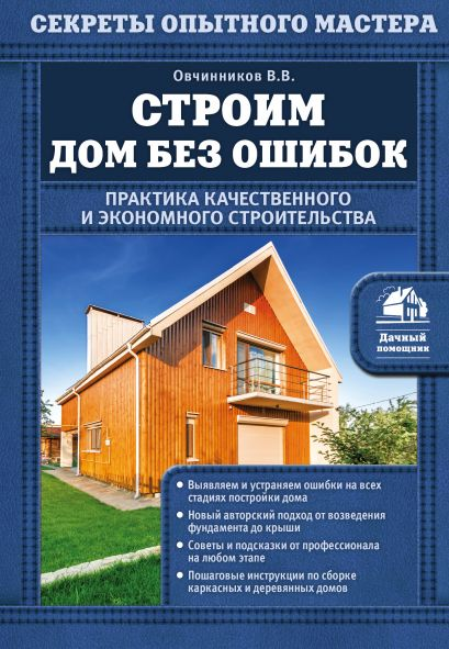 Строим дом без ошибок. Практика качественного и экономного строительства - фото 1