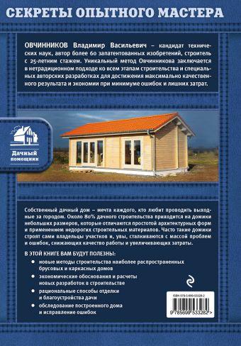 Строим дом без ошибок. Практика качественного и экономного строительства Владимир Овчинников