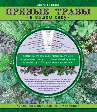 Пряные травы в вашем саду (Садовые шпаргалки) Уварова О.