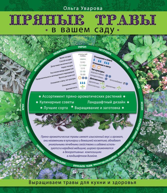 Уварова О. - Пряные травы в вашем саду (Садовые шпаргалки) обложка книги
