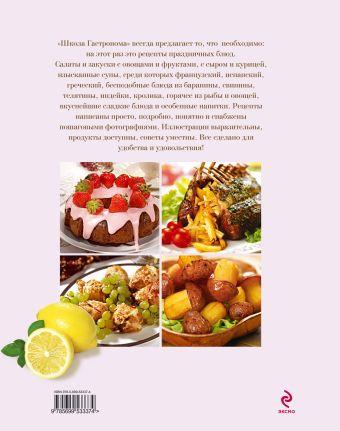 Школа Гастронома. Праздничные блюда