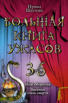 Большая книга ужасов. 36