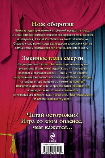 Большая книга ужасов. 36 Щеглова И.В.