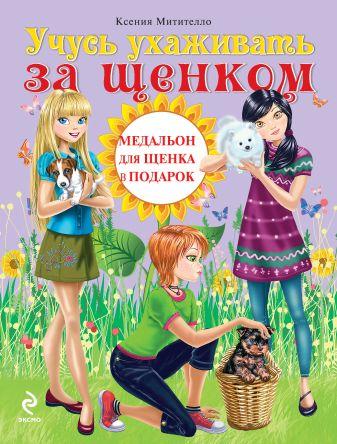 Ксения Митителло - Учусь ухаживать за щенком (Подарочные издания. Мой питомец) обложка книги