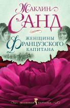 Санд Ж. - Женщины французского капитана' обложка книги