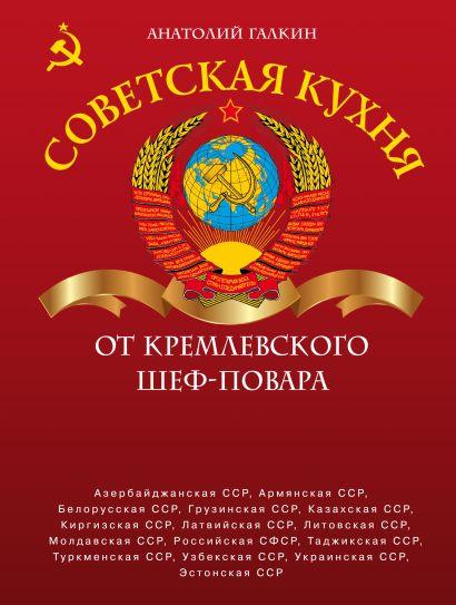 Советская кухня от кремлевского шеф-повара - фото 1