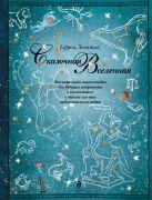 Левитан Е.П. - Сказочная Вселенная' обложка книги