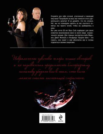 Вино - это страсть Жинкаль М.Д., Терцано А.