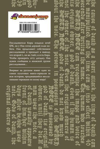 Тетрадь смерти. Книга 10. Удаление Ооба Ц., Обата Т.