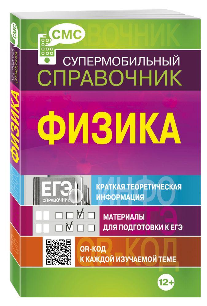 О. Бальва - Физика (СМС) обложка книги